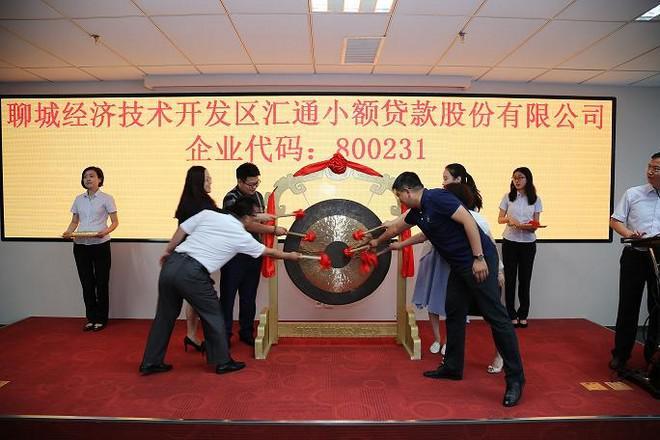 汇通小贷公司于青岛蓝海股权交易中心挂牌成功